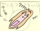 【春の生パンまつり】Namamamamamapann!【アリスミュージック】