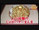 【おとなのねこまんま555】Part201_しょうゆ麹のじゃがバターまんま