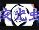 【IA ROCKS】夜光虫【オリジナル】