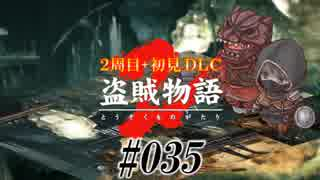 【2周目】ダークソウル2実況/盗賊物語2