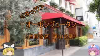 <ゆっくり>オーボンヴュータン(世田谷区 尾山台駅)