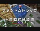 【マインクラフト】アップデート1.13 NEWファントムトラップ+自動釣り機コンボ  ...