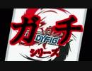 【神バディファイト】レッツ!休日同好会part27【ガチシリーズ】【タミフルカバディ コラボ】