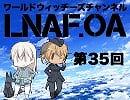 【LNAF.OA第35回その1】ラジオワールドウィッチーズ