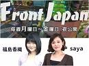 【Front Japan 桜】米朝首脳会談と中国 /