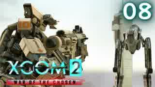 シリーズ未経験者にもおすすめ『XCOM2:WotC』プレイ講座第08回