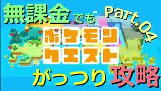 【ポケモンクエスト】無課金で挑む?カクコロな冒険 パート4【実況】