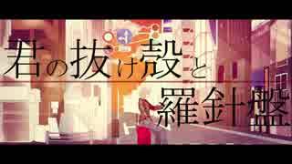 【MV】君の抜け殻と羅針盤/IA