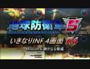 【地球防衛軍5】いきなりINF4画面R4 M6【ゆっくり実況】