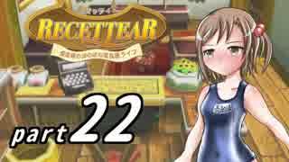 【ルセッティア】借金娘のほのぼの道具屋ライフ_22【ゆっくり実況】