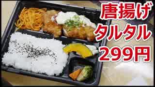 【OKストア】若鳥竜田揚弁当が安くて旨い【楽しい中食】