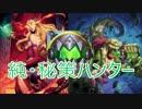 【Hearthstone】ハンター☆part94【実況】