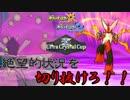 【ポケモンUSM】神剣で成敗するUltraCrystalCup【夜の部1】