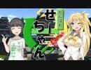【がんばれゴエモン】がんばれせーちゃん!大江戸リサイクルの旅! 三日...
