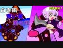 【MHWβ】白き風、青き星、菫の花 片手剣#1【VOICEROID実況】