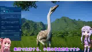 【Jurassic World Evolution】恐竜王国を