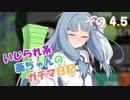 【Splatoon2】 いじられ系葵ちゃんのガチ