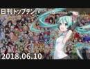 日刊トップテン!VOCALOID&something【日刊ぼかさん2018.06.10】