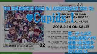 【ニコカラ】♡Cupids【off vocal】