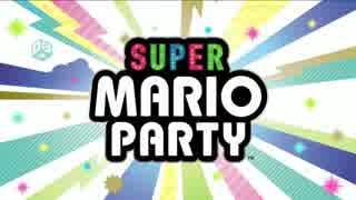 【E3 2018】任天堂新作 スーパーマリオパーティ Super Mario Party - Reveal Trailer (Nintendo Switch - E3 2018)