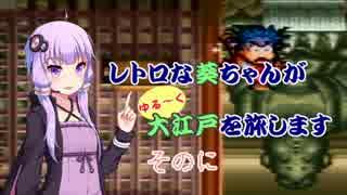 【ゆき姫救出絵巻】レトロな葵ちゃんがゆる~く大江戸を旅します そのに【ボイスロイド実況】