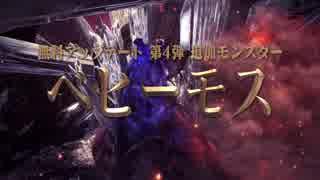 【MHW公式高画質】『FF14×モンスターハンター:ワールド』第4弾DLC 新モンスター「ベヒーモス」参戦PV