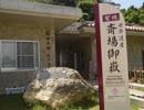 【ゆっくり】徒歩で日本一周part331【西原→八重瀬】