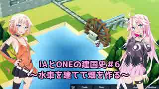 【KINGDOMS AND CASTLES】IAとONEの建国史