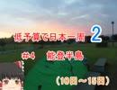 低予算で日本一周2 #4