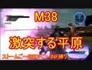【地球防衛軍5】Rストームご~のINF縛りでご~ M38【実況】