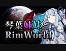 【RimWorld】琴葉姉妹と一発勝負のRimWorld #03【VOICEROID】