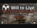 【ゆっくり実況】Will To Live Online 実況プレイ!!(PART2)