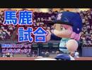 【パワプロ2018】野球のスコアとは~艦娘野球シリーズ