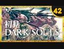 卍【実況】初見ダークソウル_42(リマスタード)