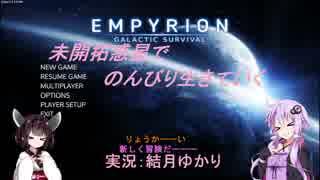 【Empyrion-α8】未開拓惑星でのんびり生き