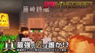 【日刊Minecraft】真・最強の匠は誰か!?絶望的センス4人衆がMinecraftをカオス実況第百一話!