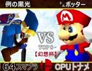 【幻想杯】64スマブラCPUトナメ実況【三回戦第三試合】