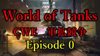 【WoT:クランウォーズ】CWE7-軍拡競争- Episode0 byCROWN