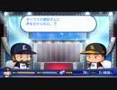 #8(2/2) 【パワプロ】幼き日の夢よ今!球界を代表する選手を目指せ!マ...