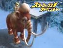 【実況】恐竜の世界を救え!スターフォックスADV ぱーと7