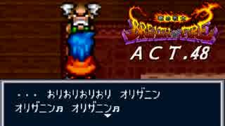 【ほぼ初見】ブレスオブファイアの世界を見に行く【ACT.48】 thumbnail