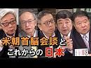 【Front Japan 桜・特別討論】米朝首脳会談とこれからの日本[桜H30/6/13]