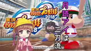 【パワプロ2018】月読アイは二刀流 Part4