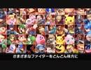 【実況】新作スマブラの発表をスマブラフ