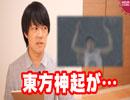 HINOMARUで謝罪に追い込まれるRADWIMPS 一方その頃ライブで猿真似をす...