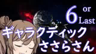 ギャラクティックささらさん6【Empyrion】