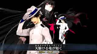 【FGO】坂本龍馬 宝具+EXモーション スキル使用まとめ【Fate Grand Order】