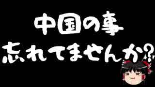 【ゆっくり保守】米朝首脳会談にさっそく乗っかる琉球新報