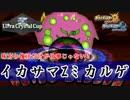 【ポケモンUSM】神剣で成敗するUltraCrystalCup【夜の部2】