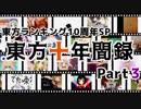 東方ランキング10周年記念SP・東方十年間録 Part3